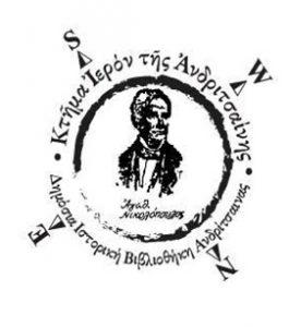 andritsaina-default-logo