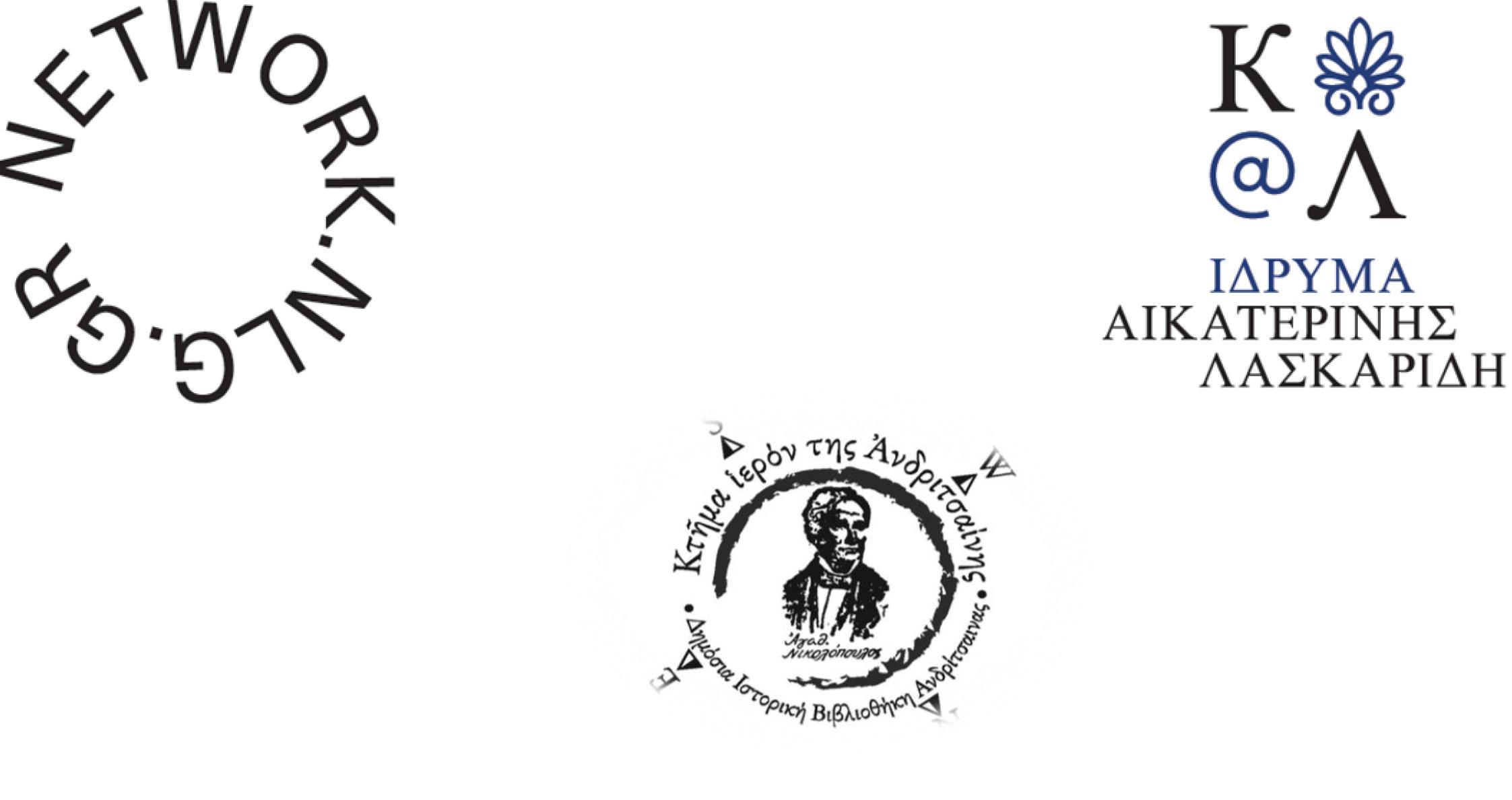 kalokairi2019-ekstratia